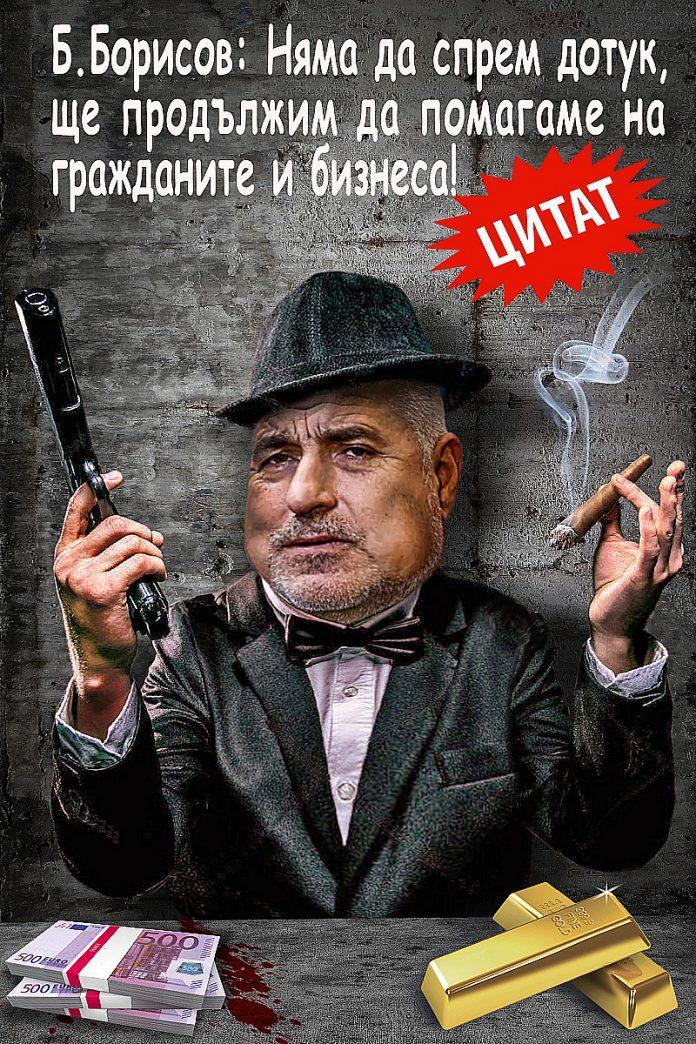 boko mafia 221